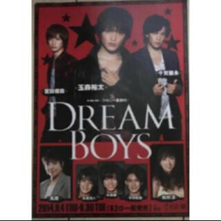DREA BOYS 2014フライヤー2枚 平野紫耀・永瀬廉・髙橋海人・玉森裕太