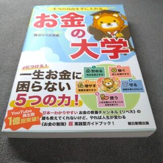 朝日新聞出版 - お金の大学