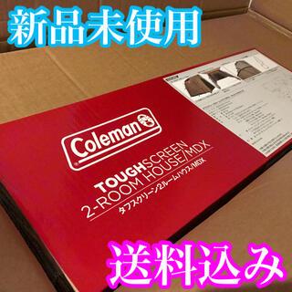 Coleman - 【新品未使用品】コールマン Coleman タフスクリーン2ルームハウス/MDX