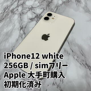 Apple - 【お昼まで限定価格】iPhone12 256GB 白 white simフリー