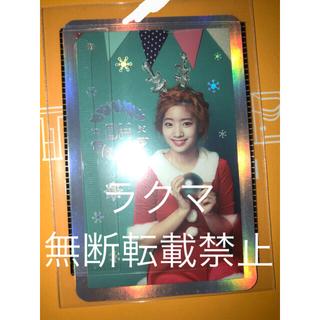 ウェストトゥワイス(Waste(twice))のTWICE ダヒョン クリスマスエディショントレカ(K-POP/アジア)