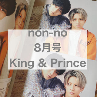 Johnny's - non-no 8月号 平野紫耀 永瀬廉