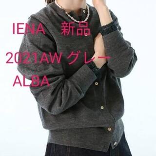 イエナ(IENA)のIENA イエナ 新品 ALBA  アルバ クルーネックアンサンブル 新品グレー(アンサンブル)