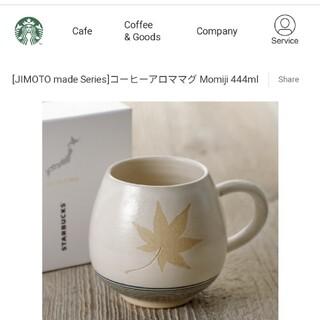 スターバックスコーヒー(Starbucks Coffee)のstarbucks 宮島(グラス/カップ)
