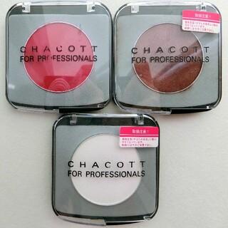 CHACOTT - メイクアップカラーバリエーション 3色SET 茶&赤&白
