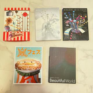 嵐 - 嵐 DVD  5点セット