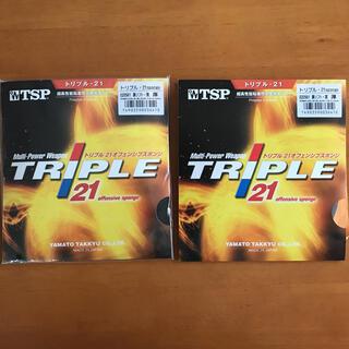 ティーエスピー(TSP)の卓球ラバー トリプル21(卓球)