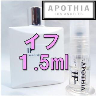 ロンハーマン(Ron Herman)の【新品】アポーシア APOTHIA イフ IF 1.5ml お試し 香水(ユニセックス)