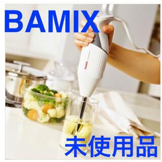 バーミックス(bamix)の【未使用・極美品】BAMIX バーミックス M300 スマートセット ホワイト(フードプロセッサー)