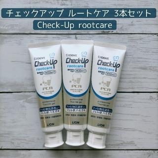 LION - DENT チェックアップ ルートケア 3本セット 歯磨き粉 オーラルケア