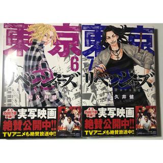 東京リベンジャーズ  6巻、7巻