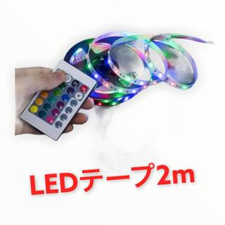 オシャレに   LEDテープ ライト 2m イルミネーション サプライズ DIY