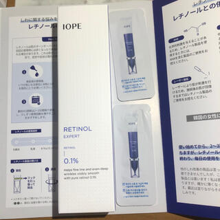 IOPE - 新品 アイオペ レチノールエキスパート0.1%  新品未使用 サンプル付き