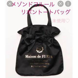 メゾンドフルール(Maison de FLEUR)のメゾンドフルール リボントートバッグ 黒(トートバッグ)
