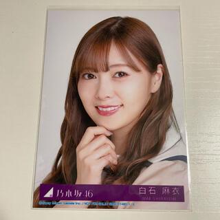 乃木坂46 生写真 白石麻衣