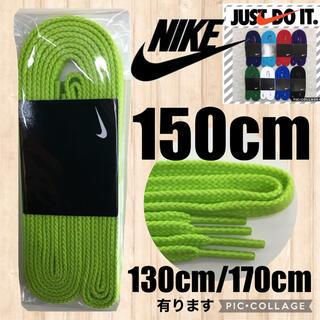 NIKE - NIKE黄緑150cm靴紐 ナイキ靴紐 エアフォース1 エアジョーダン DUNK