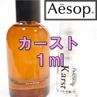 イソップ(Aesop)の【新品】イソップ Aesop カースト 1ml お試し 香水 サンプル 人気(ユニセックス)