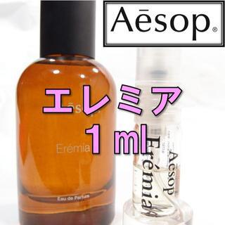 イソップ(Aesop)の【新品】イソップ Aesop エレミア 1ml お試し 香水 サンプル 人気(ユニセックス)