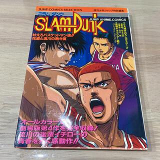 バンダイ(BANDAI)のSlam dunk : 吠えろバスケットマン魂!!花道と流川の熱き夏 アニメコ…(少年漫画)