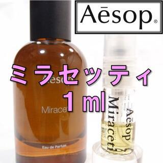 イソップ(Aesop)の【新品】イソップ Aesop ミラセッティ 1ml お試し 香水 サンプル 人気(ユニセックス)