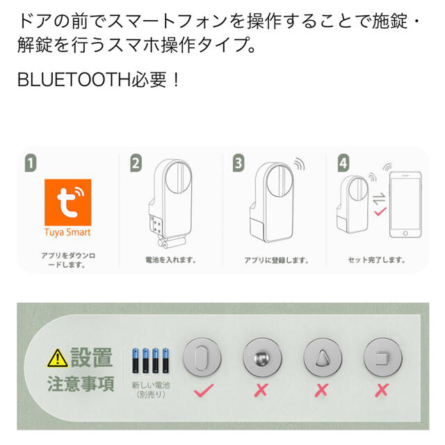 スマートロック スマートフォンでカギを解施錠 工事不要 取付カンタン スマホ/家電/カメラの生活家電(その他)の商品写真