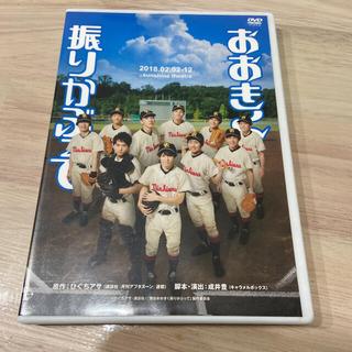 ショウガクカン(小学館)の舞台 おおきく振りかぶって DVD(アニメ)
