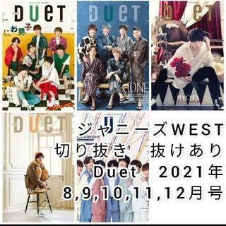 ジャニーズウエスト(ジャニーズWEST)のジャニーズWEST 切り抜き Duet 2021年8,9,10月号(アート/エンタメ/ホビー)