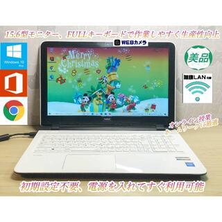 エヌイーシー(NEC)の美品>NEC LaVie 新品SSD240G/Windows10/Office(ノートPC)