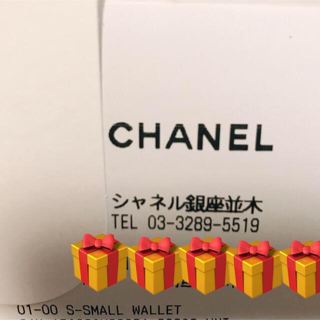 CHANEL(シャネル)のクーポン期間 シャネル CHANEL 三つ折り財布 スモールウォレット 正規品 レディースのファッション小物(財布)の商品写真