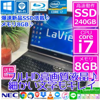 エヌイーシー(NEC)のNEC 高画質 ノートパソコン 本体 Windows10 Core i7 SSD(ノートPC)