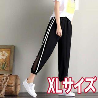 ジョガーパンツ 黒 レディース パンツ ジャージ XLサイズ(T-83-XL)(ハーフパンツ)