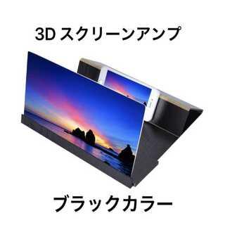 新品 ブラック 12インチ 3Dスクリーンアンプ スマホ拡大鏡 携帯電話画面拡大(その他)