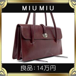 ミュウミュウ(miumiu)の【真贋鑑定済・送料無料】ミュウミュウのハンドバッグ・正規品・良品・ボルドー(ハンドバッグ)