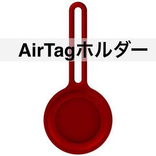 シリコンB赤 AirTag ケース エアータグ ホルダー(その他)