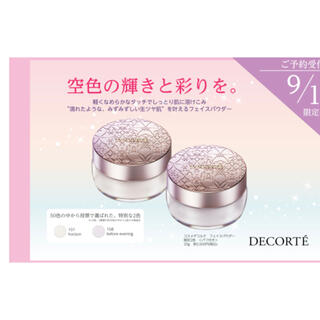 COSME DECORTE - 【コスメデコルテ】フェイスパウダー 108