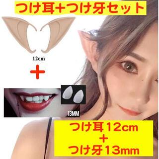 格安 エルフ耳12cm+つけ牙13mm つけ耳 付け耳 ハロウィン ハローウィン(衣装一式)