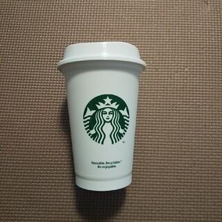 スターバックスコーヒー(Starbucks Coffee)のスターバックス リユーザブルカップ 355ml(グラス/カップ)