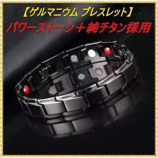 高級素材 ゲルマニウム 純チタン  磁気 ブレスレット ブラック
