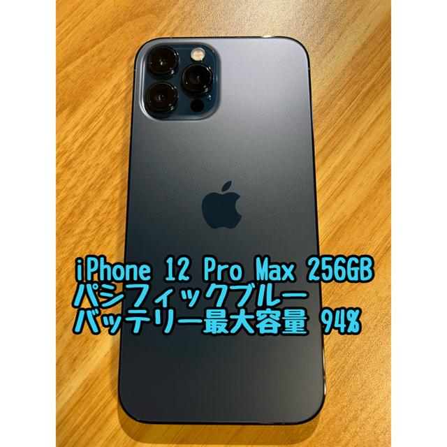 iPhone(アイフォーン)のiPhone 12 Pro Max 256GB パシフィックブルー SIMフリー スマホ/家電/カメラのスマートフォン/携帯電話(スマートフォン本体)の商品写真