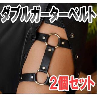 ダブルガーターベルト ブラック 2個セット合皮レザー ボディハーネス 新品未使用(衣装一式)