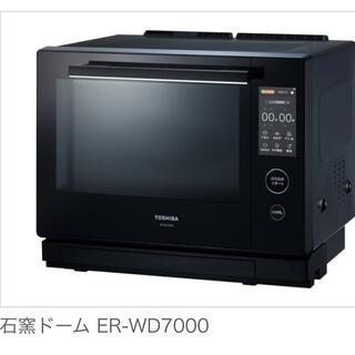 東芝 - 東芝 石窯ドーム ER-VD7000