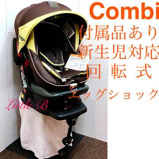combi - コンビ 元気カラー 付属品あり 新生児対応 回転式チャイルドシートエッグショック