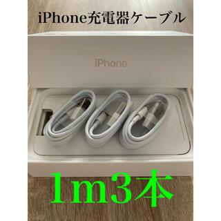 iPhone - iPhone充電器ケーブル 1m3本