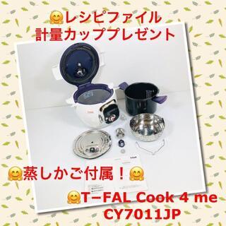 ティファール(T-fal)の☆美品☆重曹煮沸消毒済☆T-fal Cook4me☆レシピコピー付(調理機器)