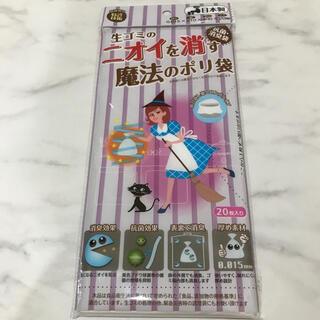 生ゴミの臭いを消す魔法のポリ袋(日用品/生活雑貨)