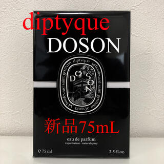 diptyque - 【新品】DIPTYQUE ディプティック オードパルファン ドソン 75mL