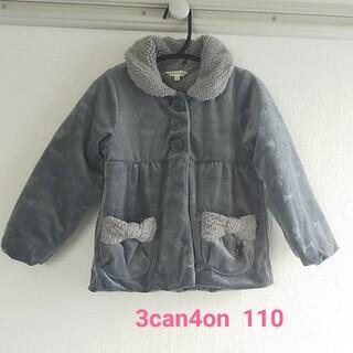 サンカンシオン(3can4on)の3can4on アウター グレー 女の子 110(ジャケット/上着)
