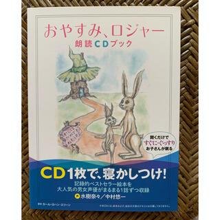 おやすみロジャー 朗読CDブック(朗読)
