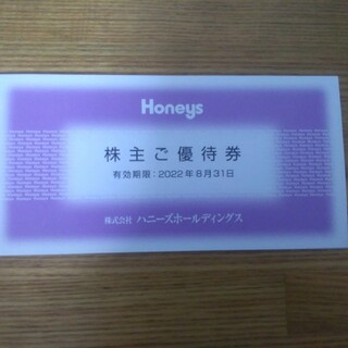HONEYS - ハニーズ 株主優待券 6000円分