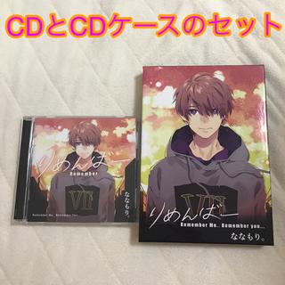 りめんばー ななもり。 CD CDケース(ポップス/ロック(邦楽))